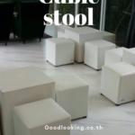 เก้าอี้สตูลลูกเต๋าสีขาว